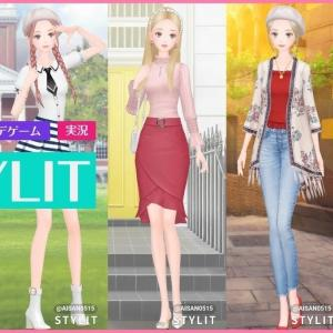 【STYLIT】ファッションコーデゲーム実況・簡単な操作方法【スタイリット】
