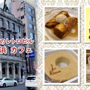 五感 北浜本館・大正ロマンのレトロビル(Osaka Kitahama Caffe GOKAN)[おでかけVLOG: 大阪・北浜 カフェ]