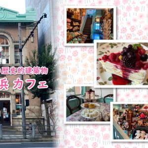 北浜レトロ・明治時代からの歴史的建築物(Osaka Kitahama Caffe KITAHAMA RETRO)[おでかけVLOG: 大阪・北浜 カフェ]