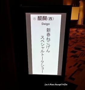 ☆ねこげんスペシャルトークショー☆
