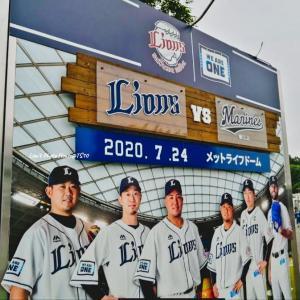 ライオンズ観戦Blog@2020.07.24