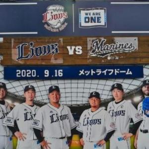 ライオンズ観戦Blog@2020.09.16