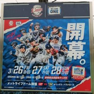 ライオンズ観戦Blog@2021年プロ野球開幕!!