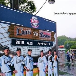 ライオンズ観戦Blog@2019.06.15