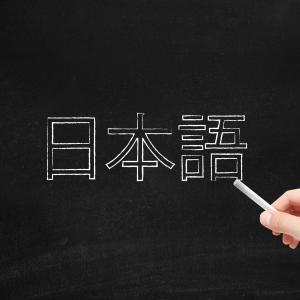 技能実習生の日本語の教育について
