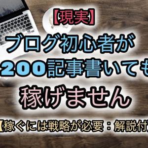 【現実】ブログ初心者が200記事書いても稼げません【稼ぐには戦略が必要:解説付】