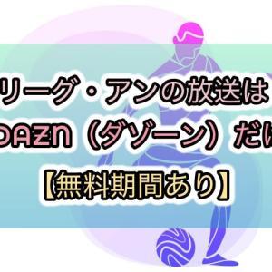 リーグ・アンの放送はDAZN(ダゾーン)だけ【無料期間あり】