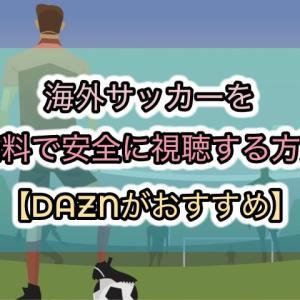 海外サッカーを無料で安全に視聴する方法【DAZNがおすすめ】