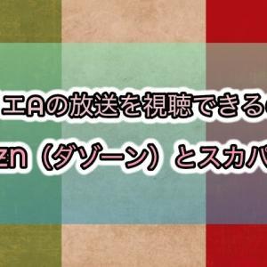 セリエAの放送を視聴できるのはDAZN(ダゾーン)とスカパー!