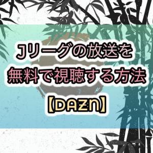 Jリーグ(J1・J2・J3)の放送を無料で視聴する方法【DAZN】