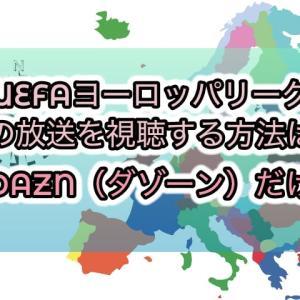 UEFAヨーロッパリーグ(EL)の放送を無料で視聴する方法【DAZN】