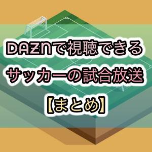 DAZN(ダゾーン)で視聴できるサッカーの試合放送【まとめ】