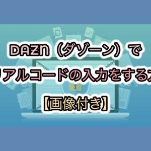 DAZN(ダゾーン)でシリアルコードの入力をする方法【画像付き】