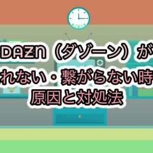 DAZN(ダゾーン)が見れない・繋がらない時の原因と対処法を解説
