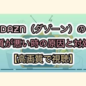 DAZN(ダゾーン)の画質が悪い時の原因と対処法【高画質で視聴】