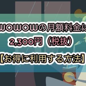 WOWOWの月額料金は2,300円(税抜)【お得に利用する方法】