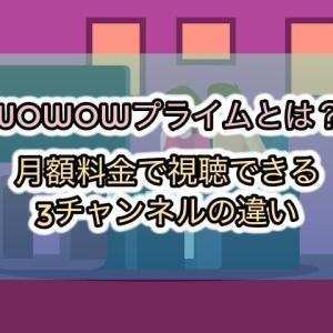 WOWOWプライムとは? 月額料金で視聴できる3チャンネルの違い