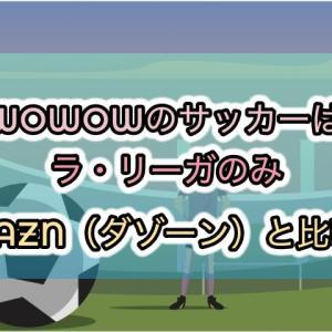 WOWOWのサッカーはラ・リーガのみ【DAZN(ダゾーン)と比較】