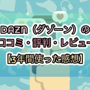 DAZN(ダゾーン)の口コミ・評判・レビュー【3年間使った感想】
