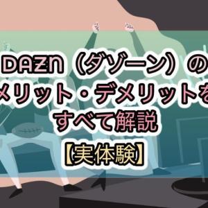 DAZN(ダゾーン)のメリット・デメリットをすべて解説【実体験】