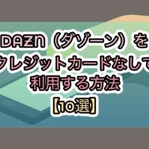 DAZN(ダゾーン)をクレジットカードなしで利用する方法【10選】