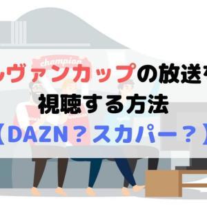 ルヴァンカップ2020の放送を視聴する方法【DAZN?スカパー?】