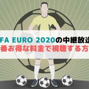 UEFA EURO(ユーロ)2020の中継放送を一番お得な料金で視聴する方法