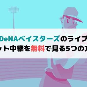 横浜DeNAベイスターズのライブ配信・ネット中継を無料で見る5つの方法【2020年最新版】