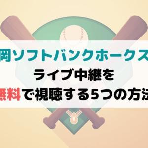 福岡ソフトバンクホークスのライブ中継を無料で視聴する5つの方法【2020年最新版】