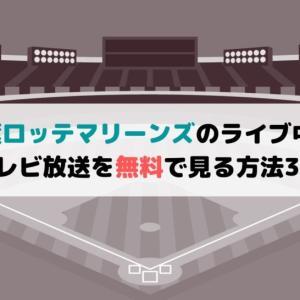 千葉ロッテマリーンズのライブ中継・テレビ放送を無料で見る方法5つ【2020年最新版】