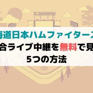北海道日本ハムファイターズの試合ライブ中継を無料で見る5つの方法【2020年最新版】