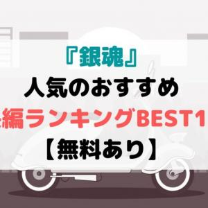 『銀魂』人気のおすすめ長編ランキングBEST10【無料あり】