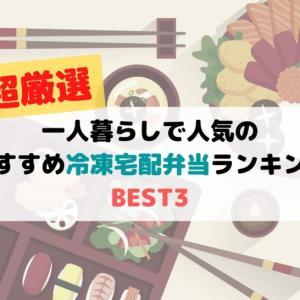 一人暮らしで人気のおすすめ冷凍宅配弁当ランキングBEST3【超厳選】