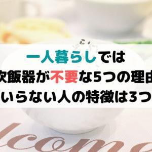 一人暮らしでは炊飯器が不要な5つの理由【いらない人の特徴は3つ】