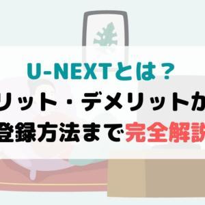 U-NEXTとは?メリット・デメリットから登録方法まで完全解説