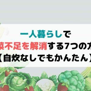 一人暮らしで野菜不足を解消する7つの方法【自炊なしでもかんたん】