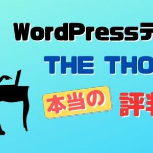 THE THOR(ザ・トール)の評判は信用できない理由とリアルな評価【WordPress】