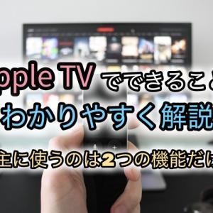 Apple TVでできることをわかりやすく解説【主に使うのは2つの機能だけ】