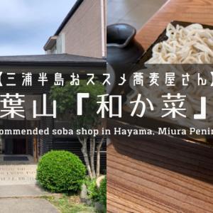 【葉山】おすすめの人気蕎麦屋『和か菜』のメニューとその美味しさとは?