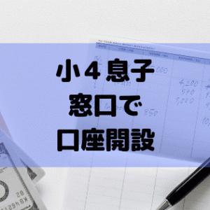 発達デコボコ小4息子【ゆうちょ銀行】窓口で口座を作る