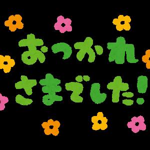 【やや難化!?】行政書士試験お疲れさまでした!