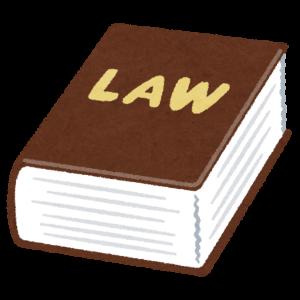 【改正民法を学ぶ】改正民法を学習する前に知っておいてほしいこと