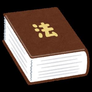 【改正民法】4.代理行為の瑕疵