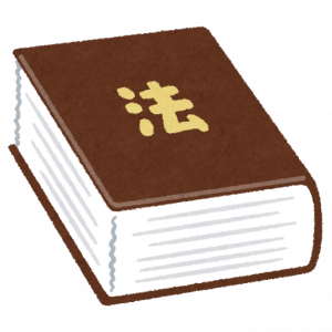【改正民法】12. 法定利率