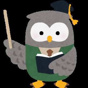 【法律学習のキホン】「学説」について知ろう!