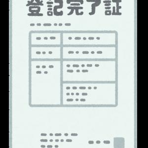 【権利関係の超学習法⑥】物権変動