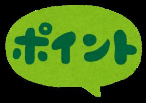 【学習のポイント】代理