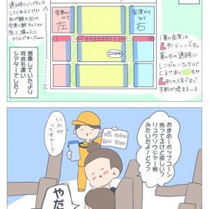 Gロッソと東京ドームシティを4歳児と遊び尽くす!③