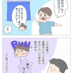 Gロッソと東京ドームシティを4歳児と遊び尽くす!⑥