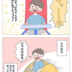 Gロッソと東京ドームシティを4歳児と遊び尽くす!⑦